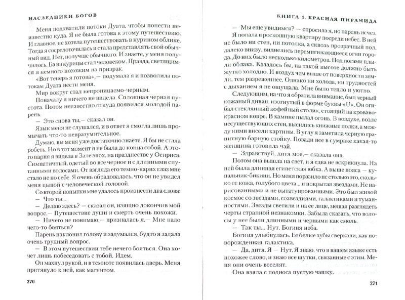 Иллюстрация 1 из 6 для Наследники богов. Книга 1. Красная пирамида - Рик Риордан   Лабиринт - книги. Источник: Лабиринт