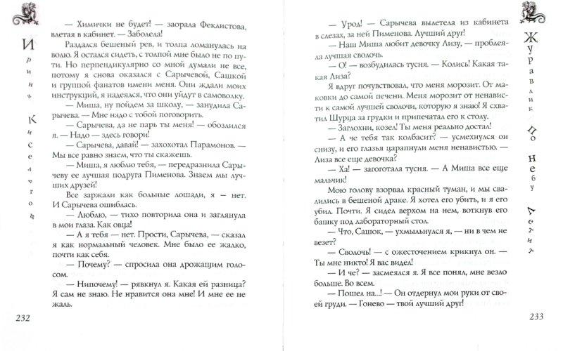 Иллюстрация 1 из 10 для Журавлик по небу летит - Ирина Кисельгоф | Лабиринт - книги. Источник: Лабиринт