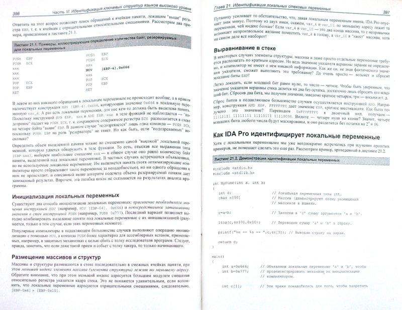 Иллюстрация 1 из 9 для Искусство дизассемблирования (+CD) - Касперски, Рокко   Лабиринт - книги. Источник: Лабиринт