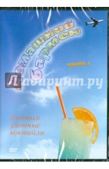Домашний бармен. Часть 1 (DVD)