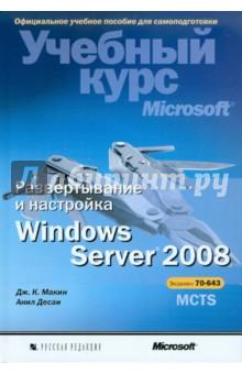 книга знакомство windows server 2008