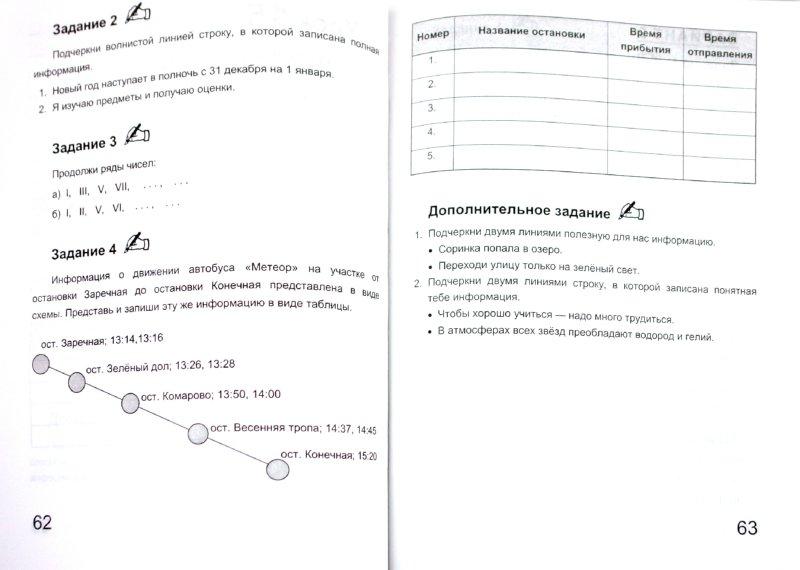 Иллюстрация 1 из 5 для Учебник-тетрадь по информатике для 3 класса - Бокучава, Тур | Лабиринт - книги. Источник: Лабиринт
