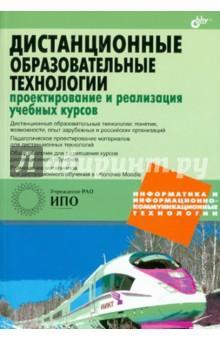 Дистанционные образовательные технологии (+CD)