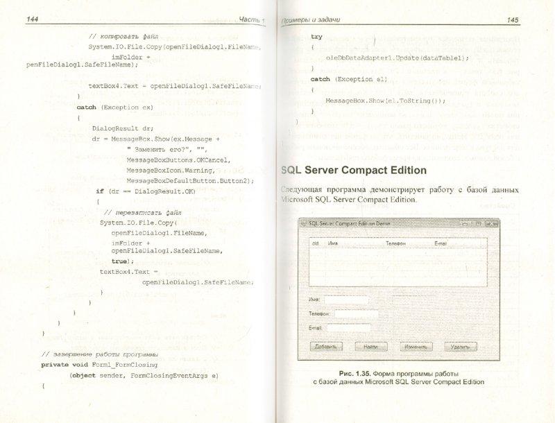Иллюстрация 1 из 7 для Microsoft Visual C# в задачах и примерах (+CD) - Никита Культин | Лабиринт - книги. Источник: Лабиринт