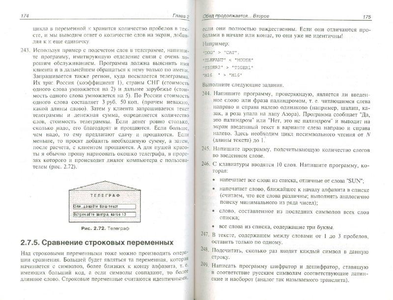 Иллюстрация 1 из 10 для Visual Basic в задачах и примерах - Игорь Сафронов | Лабиринт - книги. Источник: Лабиринт