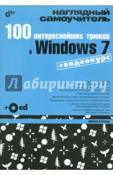 100 интереснейших трюков в Windows 7 (+CD)