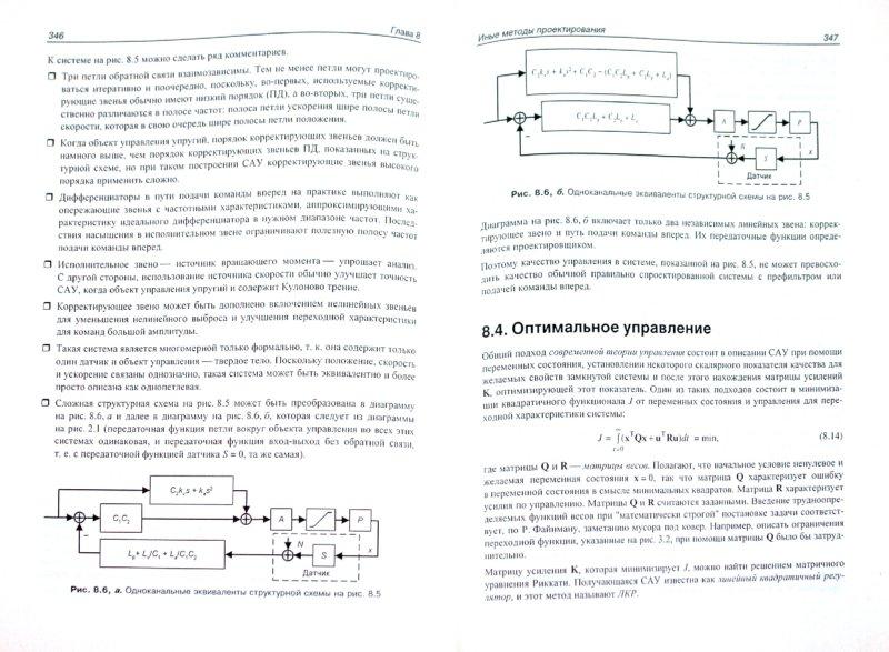 Иллюстрация 1 из 16 для Классические методы автоматического управления - Лурье, Энрайт | Лабиринт - книги. Источник: Лабиринт