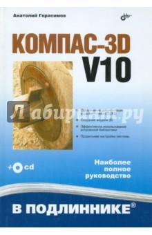 Компас-3D V10 (+CD)Графика. Дизайн. Проектирование<br>Книга посвящена работе в системе КОМПАС-3D V10. Описано создание конструкторской документации в соответствии с ЕСКД с помощью встроенного чертежно-графического редактора КОМПАС-ГРАФИК. Рассматривается подготовка спецификаций, фрагментов и текстовых документов. <br>Даны способы создания моделей деталей и сборок, оформление на их основе конструкторской документации, проектирование листовых деталей и литейных форм, моделирование элементов штамповки, использование библиотек (3D), настройка системы. Содержится большое количество иллюстраций и примеров, которые помогут читателям применять программу в различных технологических процессах строительства, архитектуры, машиностроения и других отраслей. На компакт-диске находится демо-версия программы КОМПАС-3D V10 и программы КОМПАС-3D LT V10 и КОМПАС-3D Viewer V10, а также примеры чертежей и спецификаций.<br>