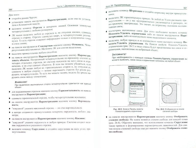 Книги о компас 3d