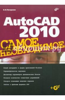 AutoCAD 2010 (+CD)Графика. Дизайн. Проектирование<br>Практическое руководство содержит самый необходимый материал для работы над реальным проектом с использованием возможностей программы AutoCAD 2010. Описываются общие процедуры и особенности применения интерфейса, варианты настройки параметров чертежа, включая различные способы управления командами программы. Изложены методы создания и редактирования сложных объектов, таких как точки, полилинии, мультилинии, штриховки с разрывом контура, однострочный и форматируемый многострочный текст. Приведены приемы, повышающие эффективность работы над проектом, такие как использование нового интерфейса AutoCAD 2010, параметрическое черчение и различные способы ввода координат точек, включая объектную привязку, применение встроенного калькулятора, полярного и объектного отслеживания, динамического и размерного ввода около курсора, текстовых полей, таблиц и подшивок листов, работа с внешними ссылками и растровыми изображениями. Прилагаемый к книге компакт-диск содержит дополнительные главы, рассчитанные на подготовленного пользователя<br>