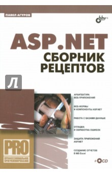 ASP.NET. Сборник рецептов (+CD)Программирование<br>В книге собраны практические советы и примеры, которые помогут при создании веб-приложений с использованием ASP.NET: разработка архитектуры веб-приложения, его отладка, профилирование, защита, конфигурирование, работа с данными и многое другое. Рассмотрены специальные инструменты и утилиты, которые позволяют ускорить и упростить разработку и отладку веб-приложений. Уделено внимание обработке исключений в веб-приложениях. Отдельная глава посвящена созданию отчетов в MS Excel. Книга будет полезна не только программистам, которые уже используют в своих разработках ASP.NET, но и тем, кто переходит на технологию ASP.NET с классической ASP или языка PHP. На компакт-диске приведен исходный код рассмотренных примеров.<br>
