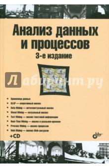 Анализ данных и процессов (+CD)