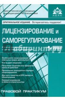 Лицензирование и саморегулирование (+ CD)