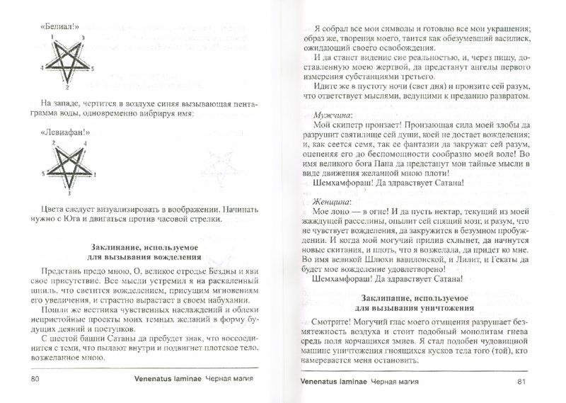 Иллюстрация 1 из 16 для Venenatus laminae. Черная магия - Ильченко, Эрлиш | Лабиринт - книги. Источник: Лабиринт