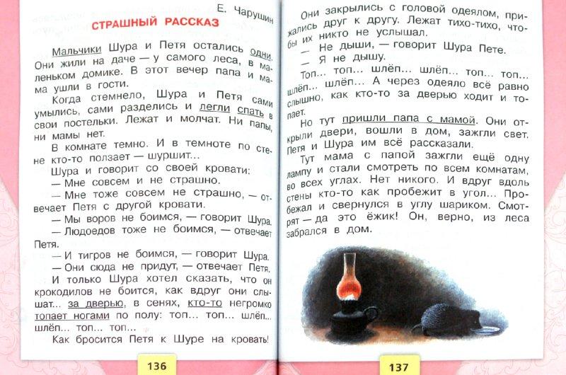 Читать книгу мэр астахов