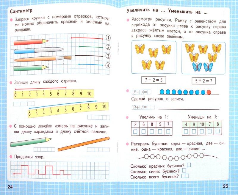Планирование математика 1 класс александрова ритм