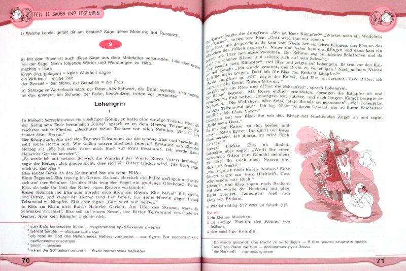 Книга чтения по гдз для