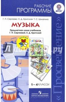 Музыка. 1-4 классы. Рабочие программы. Предметная линия Г.П. Сергеевой, Е.Д. Критской. ФГОС