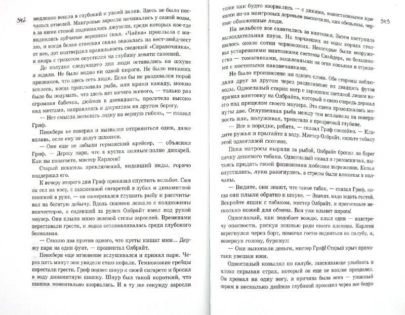 Иллюстрация 1 из 26 для Великий кудесник - Джек Лондон | Лабиринт - книги. Источник: Лабиринт
