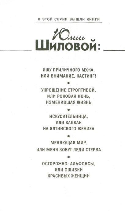Иллюстрация 1 из 6 для Меняющая мир, или Меня зовут Леди Стерва - Юлия Шилова | Лабиринт - книги. Источник: Лабиринт