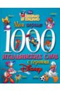 Мои первые 1000 итальянских слов с героями Disney