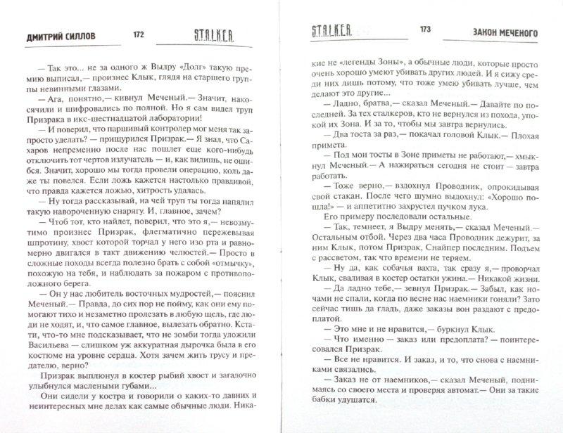 Иллюстрация 1 из 8 для Закон Меченого - Дмитрий Силлов | Лабиринт - книги. Источник: Лабиринт