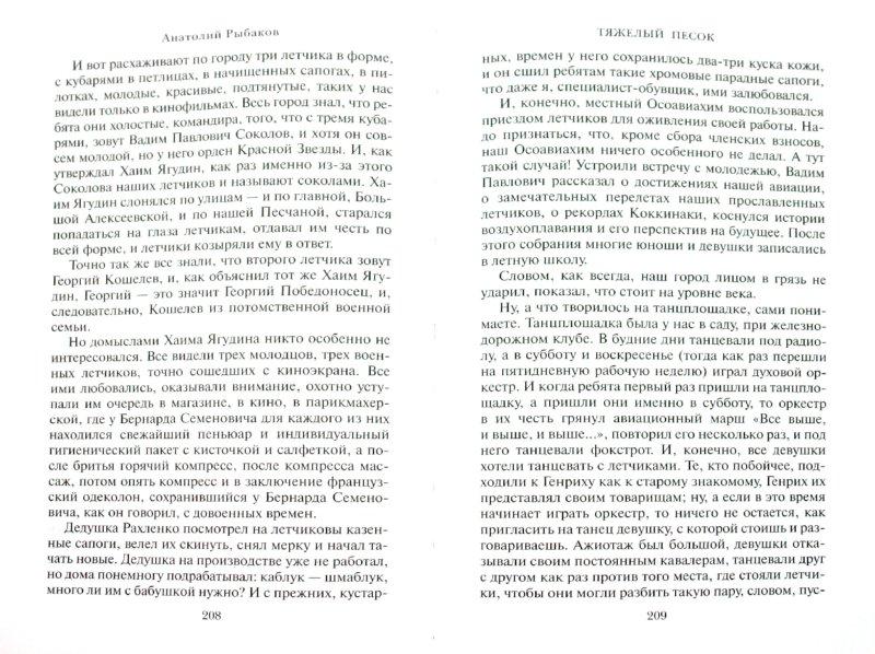 Иллюстрация 1 из 12 для Тяжелый песок - Анатолий Рыбаков | Лабиринт - книги. Источник: Лабиринт