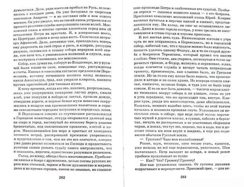 Иллюстрация 1 из 11 для Великий стол - Дмитрий Балашов   Лабиринт - книги. Источник: Лабиринт
