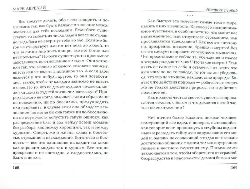 Иллюстрация 1 из 5 для В чем наше благо? Афоризмы - Аврелий, Эпиктет | Лабиринт - книги. Источник: Лабиринт