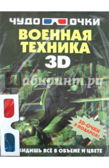 Военная техника (+3D-очки)