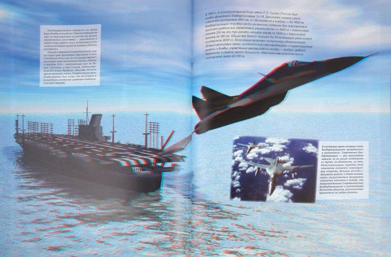 Иллюстрация 1 из 7 для Военная техника (+3D-очки) - Андрей Мерников | Лабиринт - книги. Источник: Лабиринт