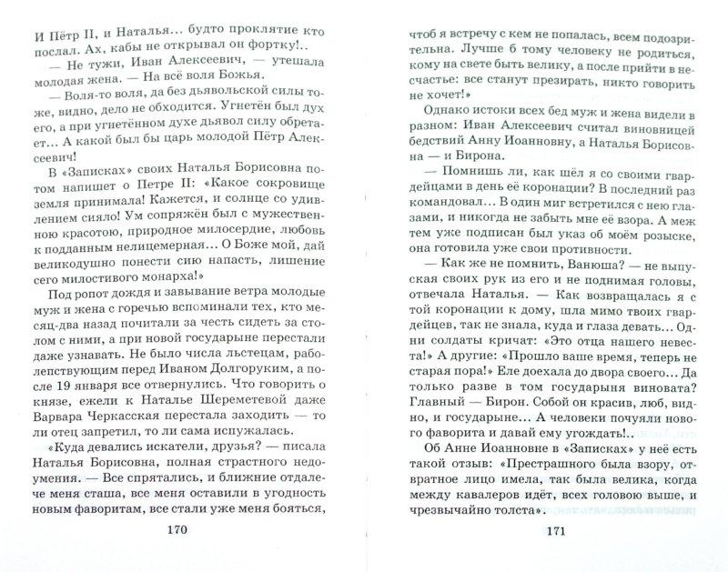 Иллюстрация 1 из 12 для Кольцо графини Шереметевой - Адель Алексеева   Лабиринт - книги. Источник: Лабиринт