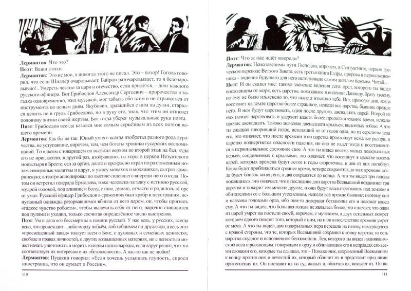 Иллюстрация 1 из 5 для Путешествие в Пандемониум, или Наваждение 13-ого - Кирилл Мозгалевский | Лабиринт - книги. Источник: Лабиринт