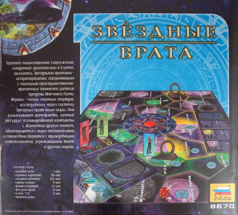 Иллюстрация 1 из 2 для Звездные врата (8670) - Шкоп, Пономарева | Лабиринт - игрушки. Источник: Лабиринт