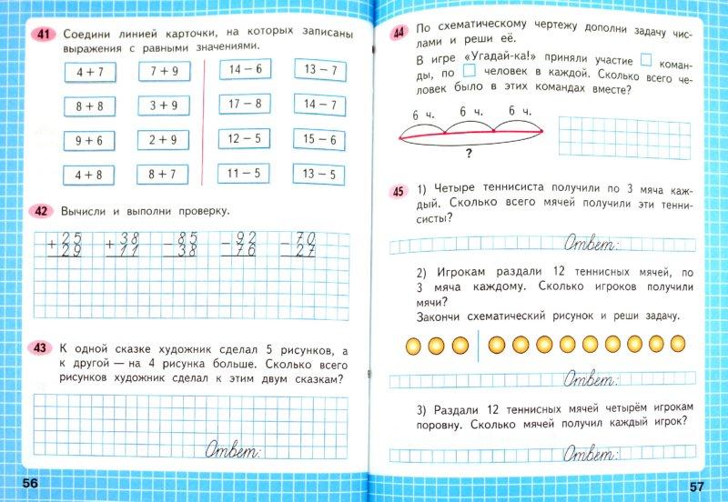 Гдз по Математике 4 Класс Моро 1 Часть Ответы с 19