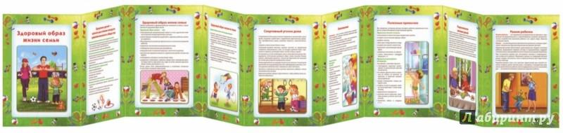 Книжка малышка своими руками про здоровье