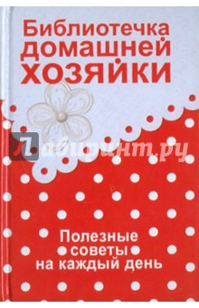 Библиотечка домашней хозяйки