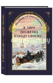 » Я лиру посвятил народу своему... Шедевры русской поэзии и живописи