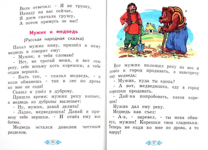 Гдз по литературе 4 класс лазарева