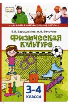 Физическая культура. Учебник для 3-4 классов общеобразовательных учреждений