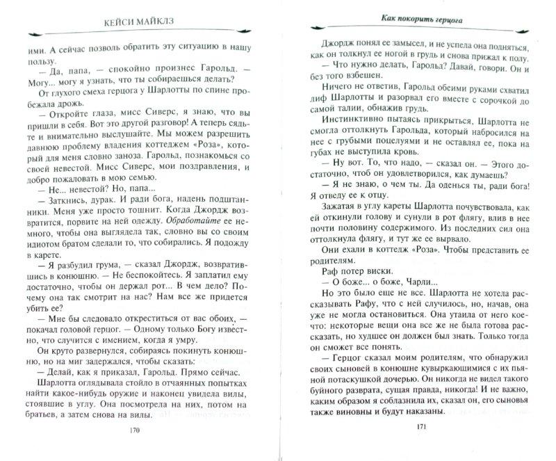 Иллюстрация 1 из 7 для Как покорить герцога - Майкл Кейси | Лабиринт - книги. Источник: Лабиринт