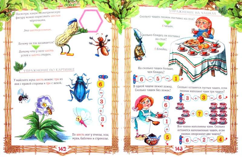 Иллюстрация 1 из 52 для Арифметика на орешках - Галина Шалаева | Лабиринт - книги. Источник: Лабиринт