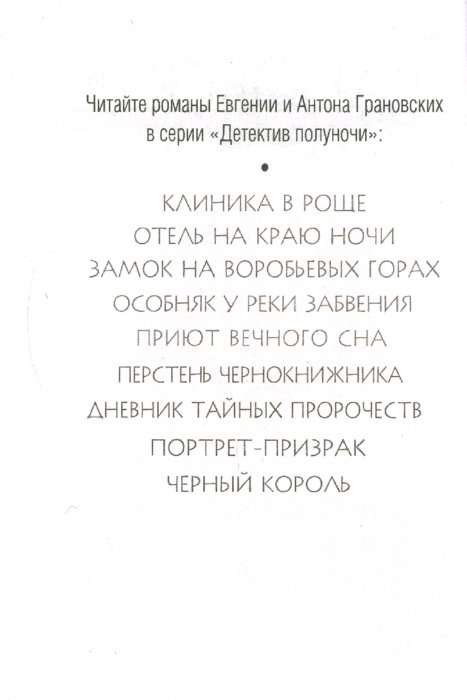 Иллюстрация 1 из 3 для Черный король - Грановская, Грановский | Лабиринт - книги. Источник: Лабиринт