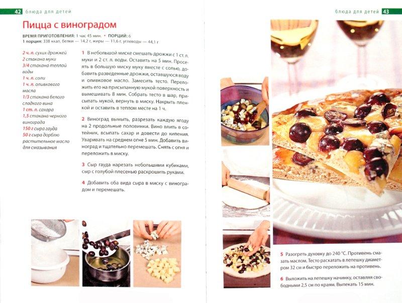 Иллюстрация 1 из 16 для Школа Гастронома. Блюда для детей | Лабиринт - книги. Источник: Лабиринт