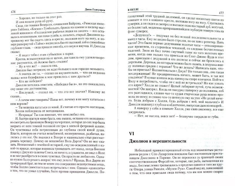 Иллюстрация 1 из 13 для Сага о Форсайтах - Джон Голсуорси   Лабиринт - книги. Источник: Лабиринт
