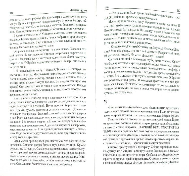 Иллюстрация 1 из 4 для Скотный двор. 1984. памяти Каталонии. Эссе - Джордж Оруэлл | Лабиринт - книги. Источник: Лабиринт