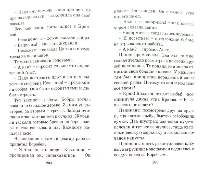 Иллюстрация 1 из 24 для Не спать! - Сергей Михалков | Лабиринт - книги. Источник: Лабиринт