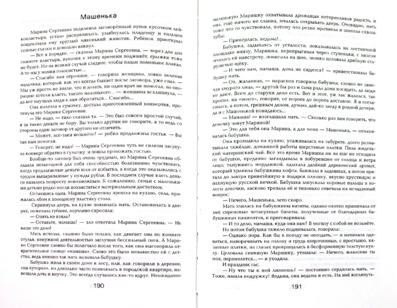 Иллюстрация 1 из 6 для Закат на планете Земля - Святослав Логинов | Лабиринт - книги. Источник: Лабиринт