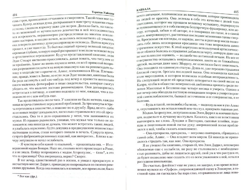 Иллюстрация 1 из 10 для Теофил Норт. Каббала. Женщина с Андроса. Небо - моя обитель - Торнтон Уайлдер | Лабиринт - книги. Источник: Лабиринт