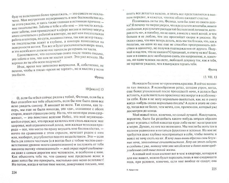 Иллюстрация 1 из 7 для Афоризмы. Письмо к отцу. Письма - Франц Кафка   Лабиринт - книги. Источник: Лабиринт